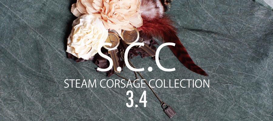 0304 S.C.C【STEAM Corsage Collection】