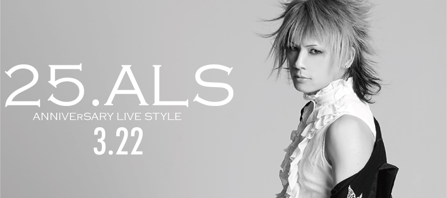 0322 25ALS【Anniversary Live Style】